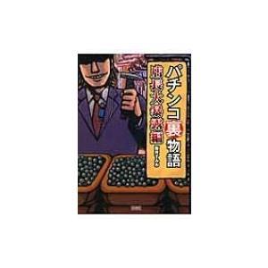 パチンコ裏物語 店長大暴露編 阪井すみおの商品画像|ナビ