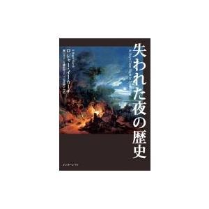 失われた夜の歴史 / ロジャー・イーカーチ  〔本〕|hmv