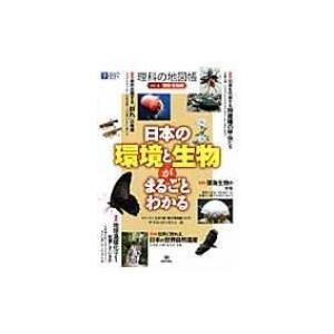 理科の地図帳 環境・生物編 日本の環境と生物がまるごとわかる ビジュアルはてなマップ / ザ・ライト...