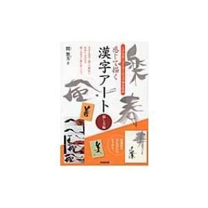 感じて描く漢字アート 崩し方編 上手な崩し方と多くの文字例を収録 / 関紫芳  〔本〕 hmv