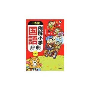 三省堂例解小学国語辞典 / 田近洵一  〔辞書・辞典〕|hmv