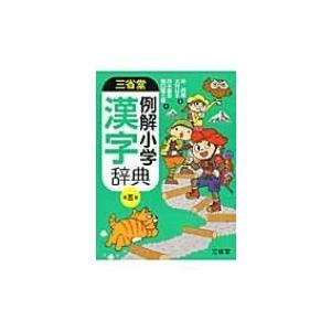 三省堂例解小学漢字辞典 / 月本雅幸  〔辞書・辞典〕|hmv