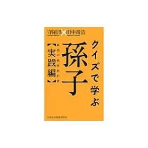 発売日:2014年11月 / ジャンル:ビジネス・経済 / フォーマット:本 / 出版社:日本経済新...
