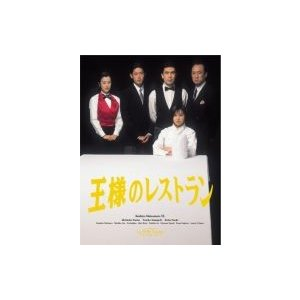 王様のレストラン Blu-ray BOX  〔BLU-RAY DISC〕 hmv