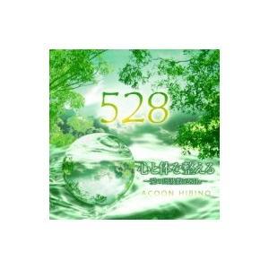 ACOON HIBINO (エイコン・ヒビノ) / 心と体を整える ・愛の周波数528hz・ 国内盤 〔CD〕|hmv