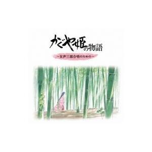 久石譲 ヒサイシジョウ / かぐや姫の物語 わらべ唄集 国内盤 〔CD Maxi〕|hmv