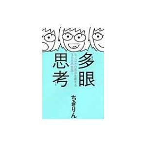 発売日:2014年11月 / ジャンル:文芸 / フォーマット:本 / 出版社:大和書房 / 発売国...
