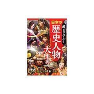 超ビジュアル!日本の歴史人物大事典 / 矢部健太郎  〔本〕|hmv