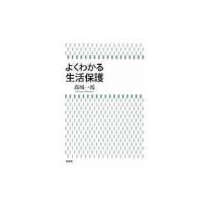 発売日:2014年12月 / ジャンル:社会・政治 / フォーマット:本 / 出版社:文芸社 / 発...