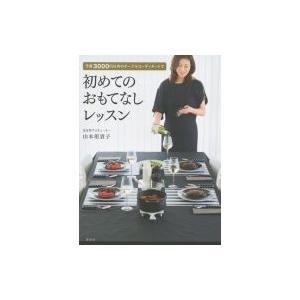 初めてのおもてなしレッスン 予算3000円以内のテーブルコーディネートで 講談社の実用BOOK / 山本侑貴子  〔本|hmv