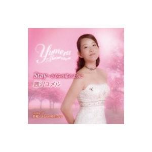 茜沢ユメル / Stay〜さくらの花のように c / w 夢桜〜あなたの希望になる  〔CD Maxi〕...