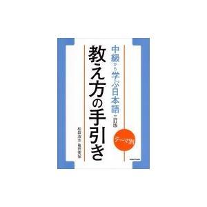 発売日:2014年12月 / ジャンル:語学・教育・辞書 / フォーマット:本 / 出版社:研究社 ...
