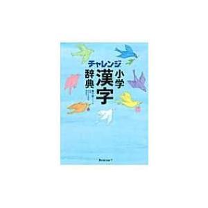 チャレンジ小学漢字辞典 コンパクト版 / 湊吉正  〔辞書・辞典〕|hmv