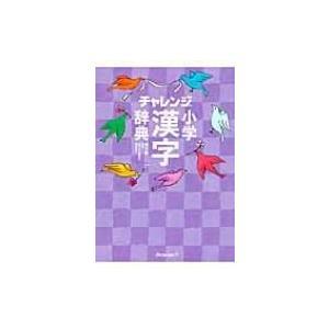 チャレンジ小学漢字辞典 コンパクト版クールパープル / 湊吉正  〔辞書・辞典〕|hmv