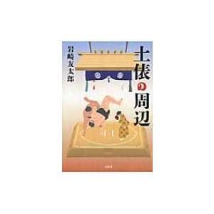土俵の周辺 / 岩崎友太郎  〔本〕