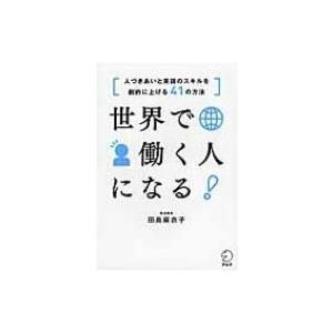 発売日:2014年12月 / ジャンル:社会・政治 / フォーマット:本 / 出版社:アルク(千代田...