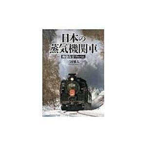日本の蒸気機関車 動態保存アルバム / 三村雅人  〔本〕
