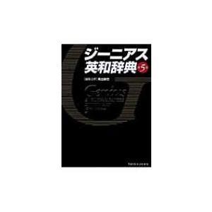 ジーニアス英和辞典 第5版 / 南出康世  〔辞書・辞典〕|hmv