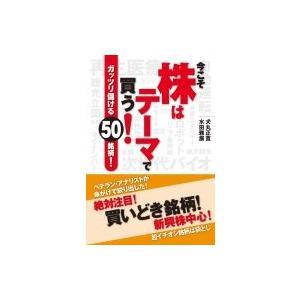 発売日:2014年12月 / ジャンル:ビジネス・経済 / フォーマット:本 / 出版社:K&amp...