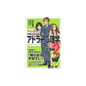 発売日:2014年12月 / ジャンル:哲学・歴史・宗教 / フォーマット:本 / 出版社:日本能率...