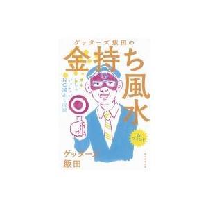 発売日:2014年12月 / ジャンル:実用・ホビー / フォーマット:本 / 出版社:朝日新聞出版...
