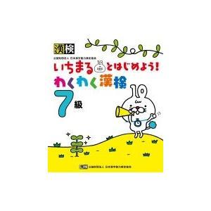 いちまるとはじめよう!わくわく漢検7級 / 日本漢字能力検定協会  〔本〕