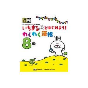 いちまるとはじめよう!わくわく漢検8級 / 日本漢字能力検定協会  〔本〕