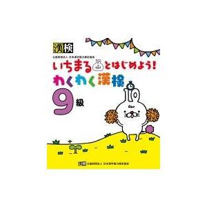 いちまるとはじめよう!わくわく漢検9級 / 日本漢字能力検定協会  〔本〕
