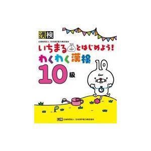 いちまるとはじめよう!わくわく漢検10級 / 日本漢字能力検定協会  〔本〕