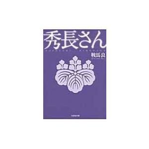 秀長さん 文芸社文庫 / 鞍馬良  〔文庫〕|hmv