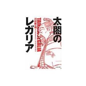 太閤のレガリア 文芸社文庫 / 川村隆一朗  〔文庫〕|hmv