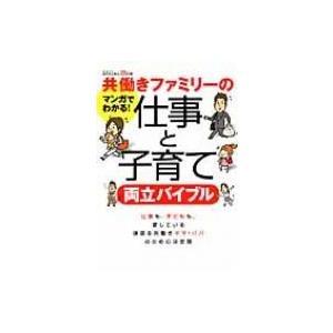 発売日:2014年12月 / ジャンル:実用・ホビー / フォーマット:本 / 出版社:日経bp社 ...