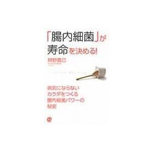 発売日:2014年12月 / ジャンル:ビジネス・経済 / フォーマット:本 / 出版社:ぱる出版 ...