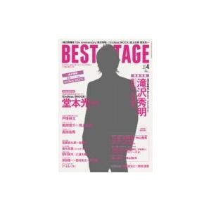 BEST STAGE (ベストステージ) 2015年 4月号 / BEST STAGE編集部  〔雑誌〕