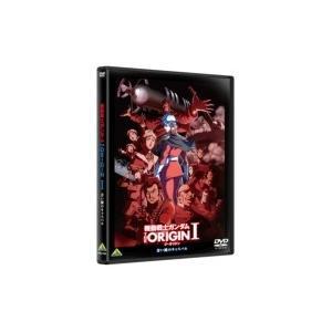 機動戦士ガンダム THE ORIGIN I  〔DVD〕