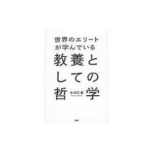 世界のエリートが学んでいる教養としての哲学 / 小川仁志  〔本〕|hmv