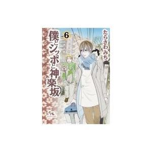 僕とシッポと神楽坂 6 オフィスユーコミックス / たらさわみち  〔コミック〕|hmv