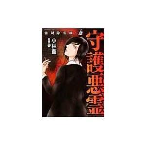 強制除霊師・斎 守護悪霊 ぶんか社コミックス / 小林薫  〔コミック〕|hmv