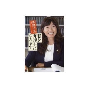 私が弁護士になるまで 文春文庫 / 菊間千乃  〔文庫〕