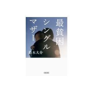 最貧困シングルマザー 朝日文庫 / 鈴木大介 (ルポライター)  〔文庫〕
