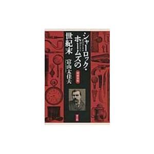 シャーロック・ホームズの世紀末 / 富山太佳夫  〔本〕 hmv