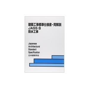 建築工事標準仕様書・同解説JASS 8 防水工事 / 日本建築学会  〔全集・双書〕|hmv