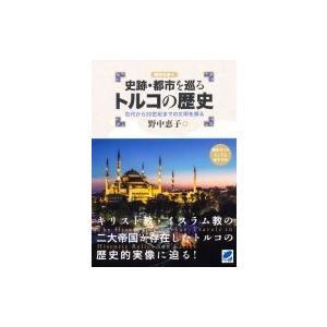 発売日:2015年01月 / ジャンル:哲学・歴史・宗教 / フォーマット:本 / 出版社:ベレ出版...