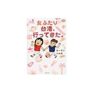 女ふたり台湾、行ってきた。 地球の歩き方コミックエッセイ / カータン  〔本〕