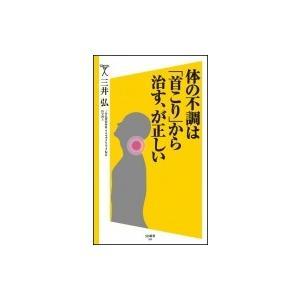 体の不調は「首こり」から治す、が正しい SB新書 / 三井弘  〔新書〕