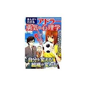 発売日:2014年12月 / ジャンル:哲学・歴史・宗教 / フォーマット:ムック / 出版社:日本...