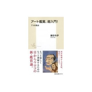 アート鑑賞、超入門!7つの視点 / 藤田令伊  〔新書〕|hmv