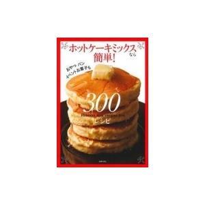 ホットケーキミックスなら簡単!300レシピ / 主婦の友社  〔本〕
