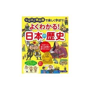 よくわかる!日本の歴史 なるほど事件簿で楽しく学ぼう!小学3〜6年生 / ユーキャン地理歴史研究会  〔本〕|hmv