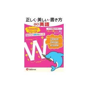 正しく美しい書き方小学英語ペンマンシップブロック体 ママが教えやすい 正しく美しい書き方 / 小学教育研|hmv